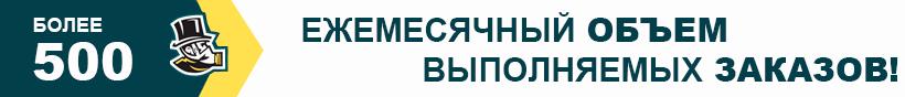 Баннер Объем заказов СЭС Ленгордез